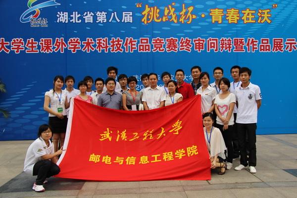 """我院在湖北省第八届""""挑战杯""""大学生课外学术科技作"""