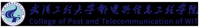 武汉工程大学-邮电与信息工程学院